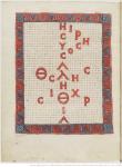 Raban Maur, La Louange à la sainte Croix, Fulda, 830-850. Fac-similé sur dibond Amiens, cliché CNRS-IRHT, Bibliothèques d'Amiens-Métropole Ms. 223 F